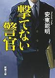 撃てない警官 (新潮文庫)