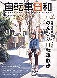 自転車日和 Vol.51 (タツミムック)