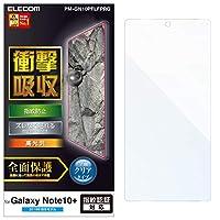 エレコム Galaxy Note 10+ フィルム 全面保護 衝撃吸収 透明 高光沢 PM-GN10PFLFPRG