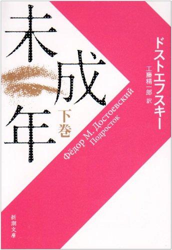未成年(下) (新潮文庫)