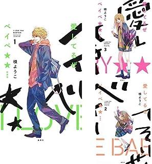 愛してるぜベイべ★★ 新装版 全3巻 新品セット