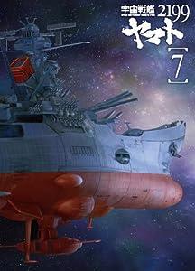 宇宙戦艦ヤマト2199 第七章 そして艦は行く