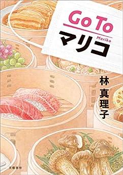 [林 真理子]のGo To マリコ (文春e-book)