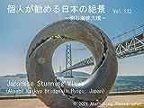 Akashi Kaikyo Bridge in Hyogo: Akashi Kaikyo Bridge in Hyogo Japanese Stunning Views (Japanese Edition)