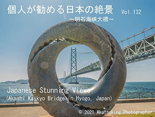 個人が勧める日本の絶景 Vol.132 ~明石海峡大橋~: Japanese Amazing Views Akashi Kaikyo Bridge in Hyogo