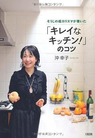 「キレイなキッチン!」のコツ―そうじの超カリスマが書いた