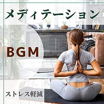メディテーションBGM・ストレス軽減