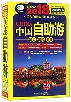 中国自助游(2018 全新升级版)/亲历者旅游书架