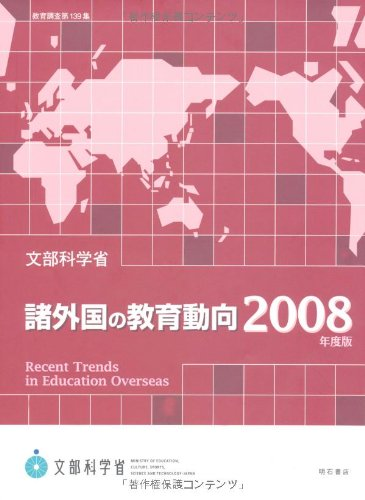 諸外国の教育動向2008年度版(教育調査第139集)