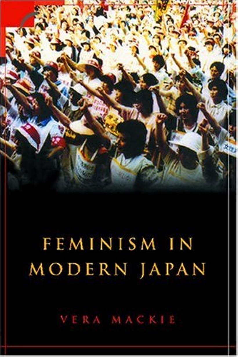 組エクステント上に築きますFeminism in Modern Japan: Citizenship, Embodiment and Sexuality (Contemporary Japanese Society)