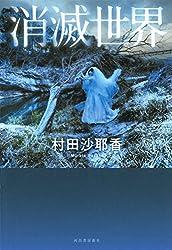 村田沙耶香『消滅世界』(河出書房新社)