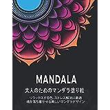 Mandala 大人のためのマンダラ塗り絵: リラックスする色、心を落ち着かせる美しいマンダラのデザインを緩和するストレスに最適