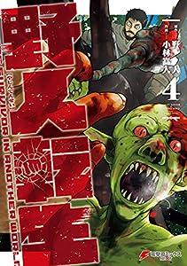 野人転生(4) (電撃コミックスNEXT)