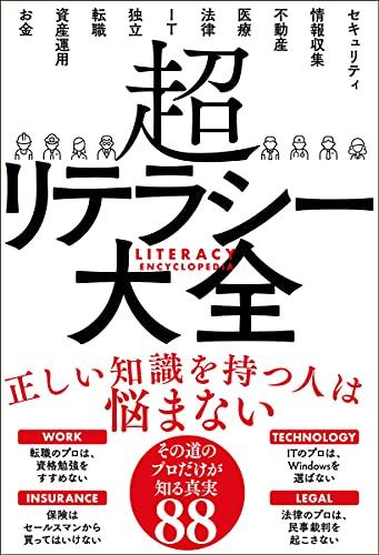 超リテラシー大全 (サンクチュアリ出版)