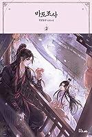 (韓国語版)墨香銅臭 中国書籍 墨香銅臭のBL小説 「魔道祖師」2巻