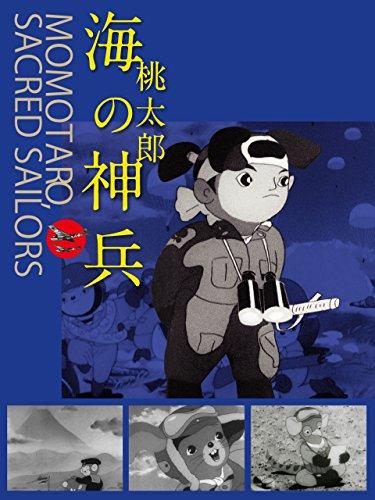 桃太郎 海の新兵 デジタル修正版