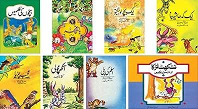 Urdu Nursery Rhymes - Bachoon ki Nazmain: Set of 8 Books for Children in Urdu (Urdu Edition) by Raza Ali Abidi (2014-07-14)