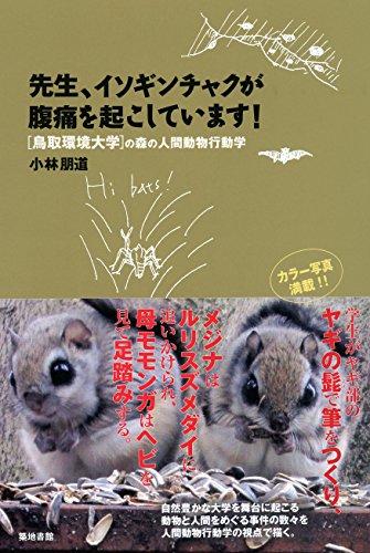 先生、イソギンチャクが腹痛を起こしています!: 鳥取環境大学の森の人間動物行動学 (先生!シリーズ)の詳細を見る