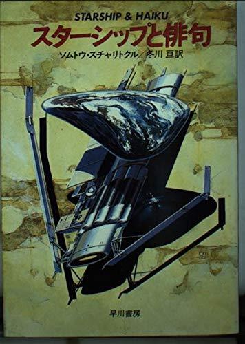 スターシップと俳句 (ハヤカワ文庫 SF (580))