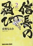 信長の忍び 2 (ジェッツコミックス)