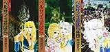 ベルサイユのばら愛蔵版(全3巻セット) (Chuko・comics)