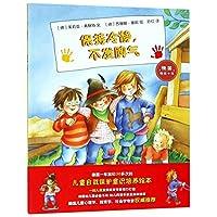 """保持冷静,不发脾气(德国一线儿童发展教育专家打造的幼儿园必备故事书。""""妈妈,我学会了保护自己""""系列图书之一)"""