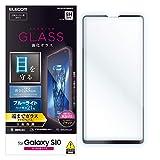 エレコム Galaxy S10 ガラスフィルム SC-03L SCV41 全面保護 0.33mm ブルーライト 【画質を損ねない、驚きの透明感】 ブラック PM-GS10FLGGRBLB