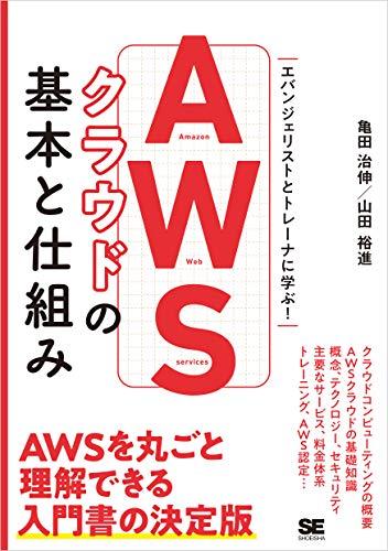 AWSクラウドの基本と仕組み