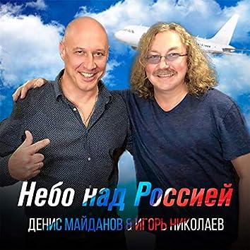 Небо над Россией