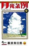 月光条例 (9) (少年サンデーコミックス)