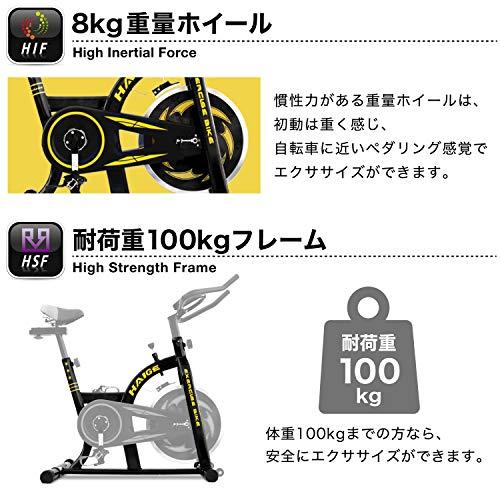 HAIGE(ハイガー)『スピンバイクエアロフィットネス(HG-YX-5006)』