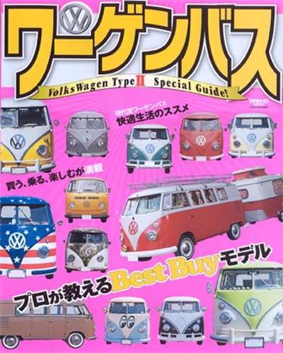 ワーゲンバス―Volkswagen type 2 special (SAN-EI MOOK)