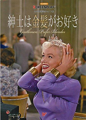 Mirror PDF: 紳士は金髪がお好き (名作映画完全セリフ集―スクリーンプレイ・シリーズ)