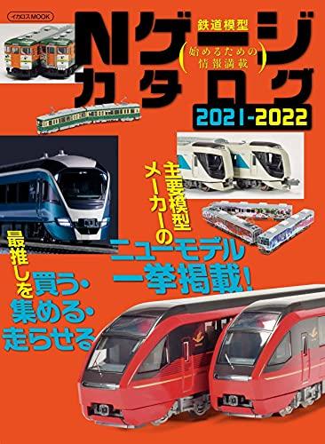 Nゲージカタログ 2021-2022 (イカロス・ムック)