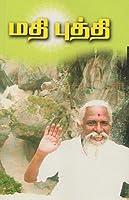 Mathi Buddhi