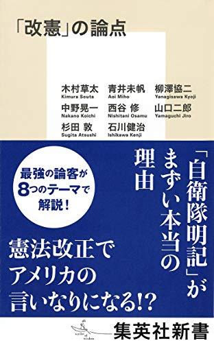 「改憲」の論点 (集英社新書)