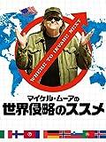 マイケル・ムーアの世界侵略のススメ(字幕版)