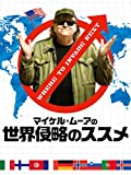 海外移住の参考に!『マイケル・ムーアの世界侵略のススメ』