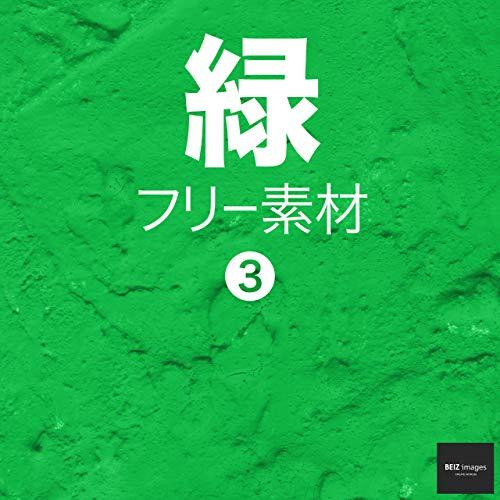 緑 フリー素材 3 無料で使える背景素材集 BEIZ images (ベイツ・イメージズ)