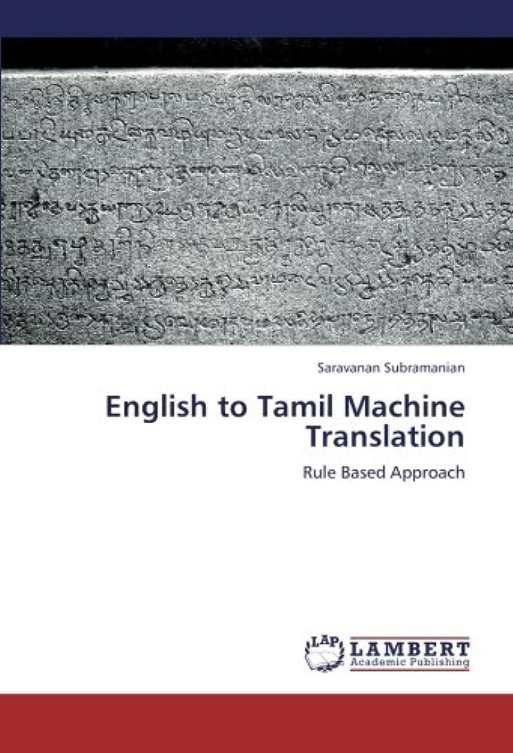 セットアップ弓怠なEnglish to Tamil Machine Translation