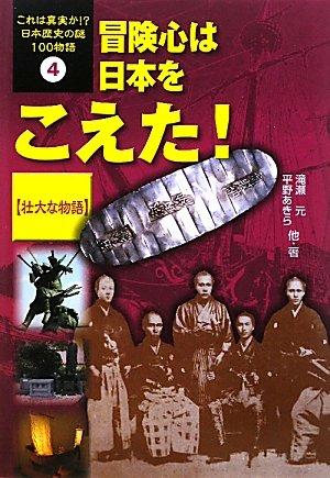 これは真実か!?日本歴史の謎100物語 (4) 冒険心は日本をこえた! 壮大な物語 (これは真実か! ?日本歴史の謎100物語4)