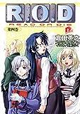 R.O.D 4 (スーパーダッシュ文庫)