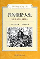 Andersen's autobiography : My fairy tale life ( full translation )(Chinese Edition)