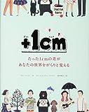 +1cm(プラスイッセンチ)たった1cmの差があなたの世界をがらりと変える