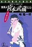 素浪人 宮本武蔵(二)〈青狼の篇〉 (光文社文庫)