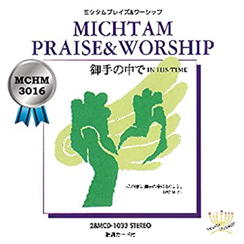 MICHTAM WORSHIP SONG/IN HIS TIME