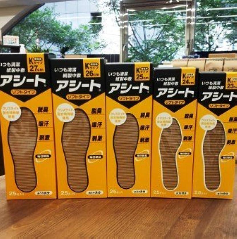 黒人好奇心社説アシートK(サイズ25cm)×5箱セット(15足増量中)