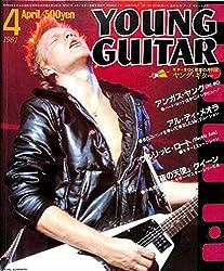 YOUNG GUITAR (ヤング・ギター) 1981年 4月号 マイケル・シェンカー ウルリッヒ・ロート 大村憲司