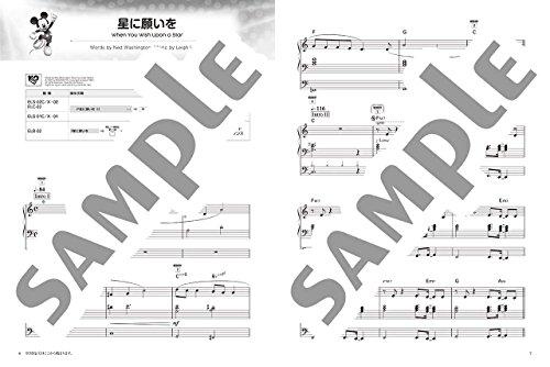 ヤマハミュージックメディアSTAGEA『ディズニー9~8級Vol.10ダンス・ビート・ディズニー』