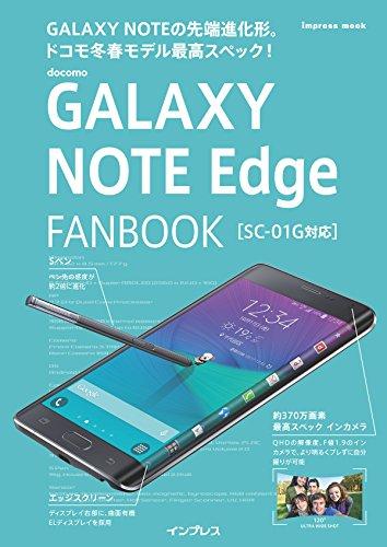 docomo GALAXY NOTE Edge FANBOOK SC-01G対応